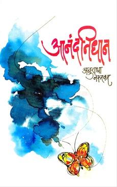 Aanand Nidhan