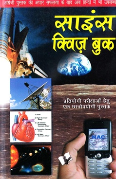 Science Quiz Book (Hindi)