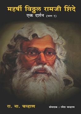 Maharshi Vitthal Ramji Shinde : Ek Darshan (Bhag 1)