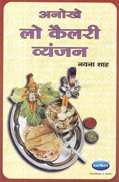 Anokhe Low Calorie Vyanjan (Hindi)