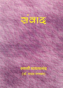 Sanvad - Bhag 1