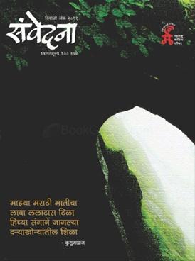 Samvedana (2011)
