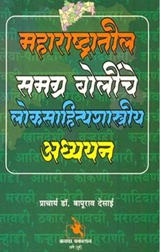 Maharashtratil Samagra Bolinche Loksahityashastriy Adhyayan