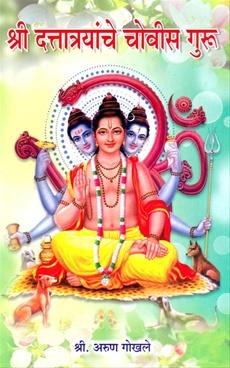 Shree Dattatrayanche Chovis Guru