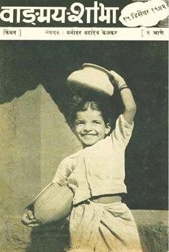 वाङ्मय शोभा ( डिसेंबर १९४२ )