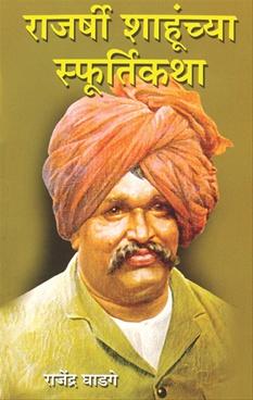 Rajarshi Shahunchya Sfurtikatha