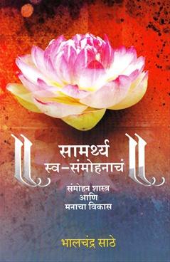 Samarthya Svasamohanach