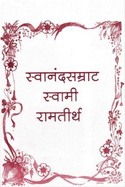 Svanandsamrat Swami Ramtirth
