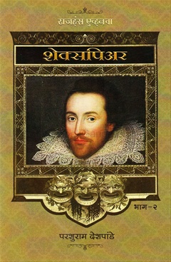 Rajhans Evancha Shakespeare Bhag 2