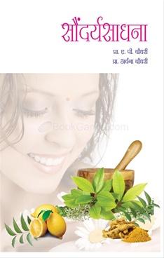 Saundaryasadhana