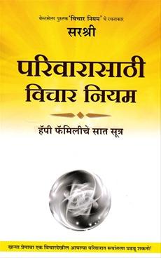 Parivarasathi Vichar Niyam