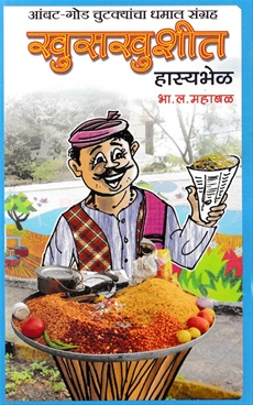 Khuskhushit Hasyabhel