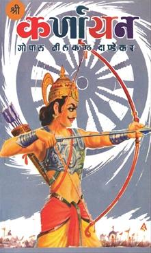 Shri Karnayan