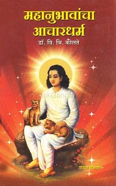 Mahanubhavancha Achardharm