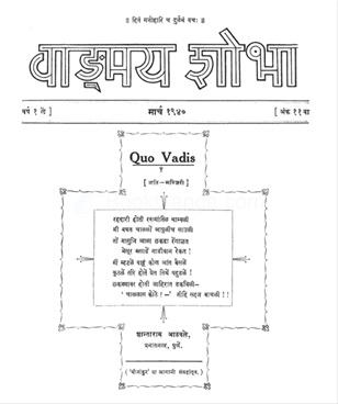 वाङ्मय शोभा ( मार्च १९४० )