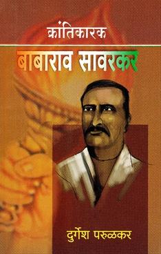 Krantikarak Babarao Sawarkar