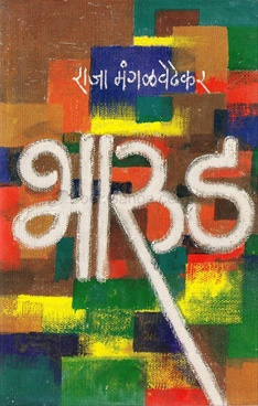 Bharud