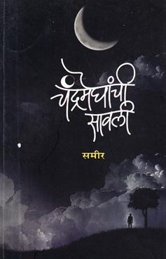 Chandrameghanchi Sawali