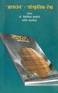 Ayadaan Sanskrutik Theva