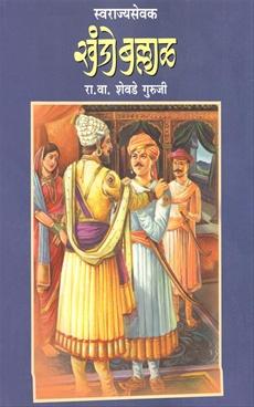 Swarajyasevak Khando Ballal