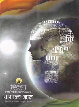 Spardha Pariksha Atmvishawas Samadnya Dnyan