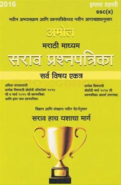 Sarav Prashnpatrika - Marathi 2016 (SSC (X))