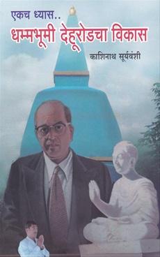 Ekach Dhyas Dhammabhumi Dehurodcha Vikas