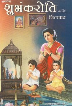 Shubham Karoti Ani Nityapath