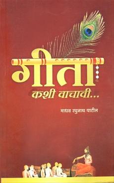 Gita Kashi Vachavi