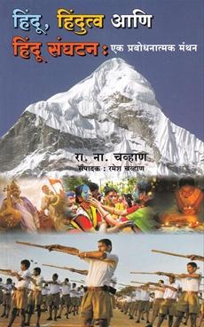 Hindu, Hindutv Ani Hindu Sanghatan : Ek Prabodhanatmak Manthan