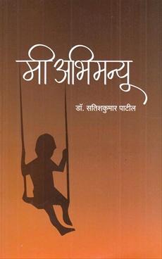 Mi Abhimanyu