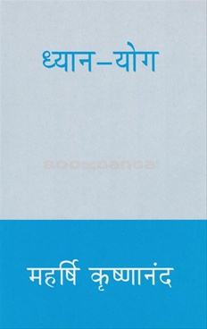 Dhyan - Yog (Hindi)
