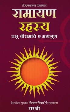 Ramayan Rahasya
