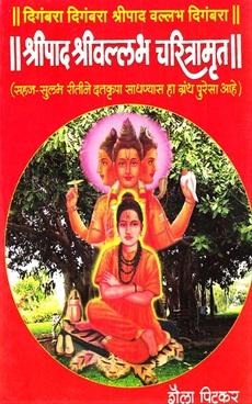 Shripad Shrivallabh Charitramrut