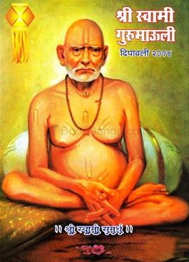 Shri Swami Gurumauli 2014