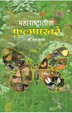 Maharashtratil Fulpakhare