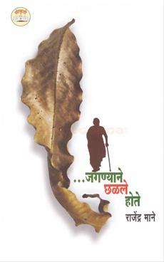 Jaganyane Chhalale Hote