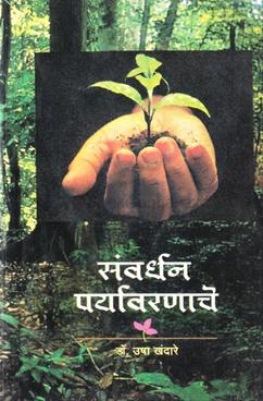 Savardhan Paryavarnache