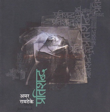 Pratishabd