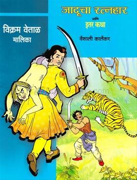 Vikram Vetal Malika Jaducha Ratnhar Ani Itar Katha
