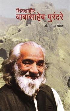 Shivsahir Babasaheb Purandare