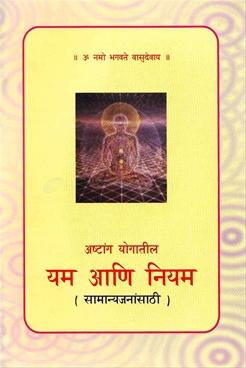Ashtang Yogatil Yam Ani Niyam