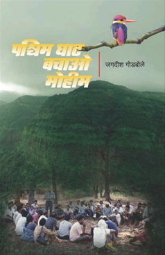 Pashchim Ghat Bachav Mohim