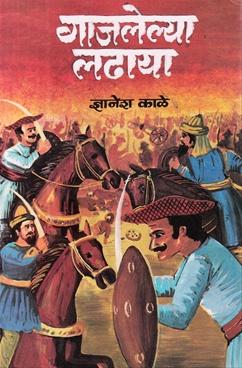 Gajlelya Ladhaya