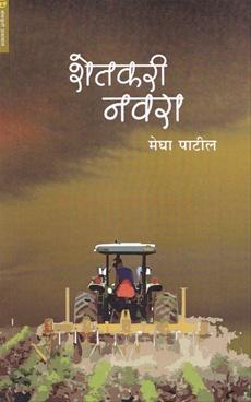 Shetkari Navara