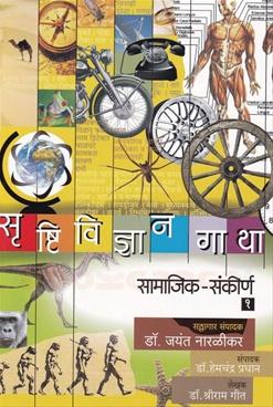 Srushtividnyangatha - Samajik Sankirna 1