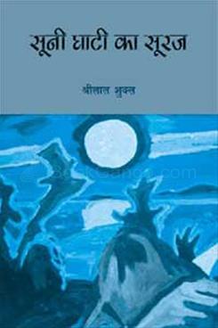 Suni Ghati Ka Suraj