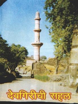 Devgirichi Sahal