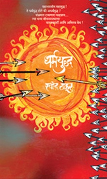 Dharmyuddha