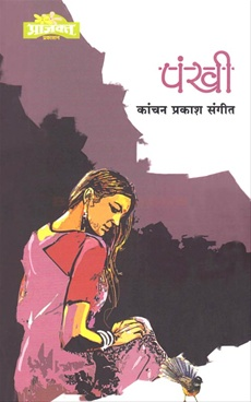 Pankhi